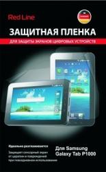Защитная пленка для Samsung Galaxy Tab 2 10.1 (P5100)